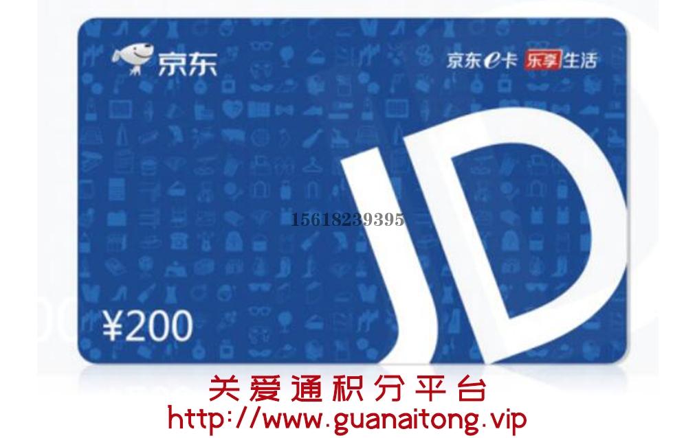 湖南京东E卡200元