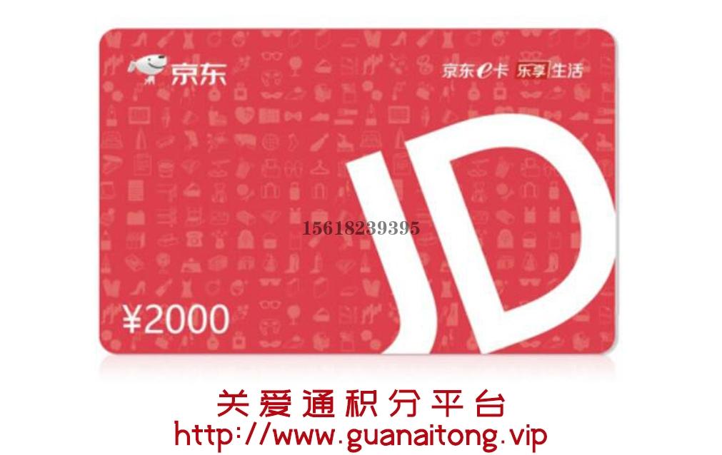 湖南京东E卡2000元
